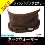 10月25日24時間限定 通常品ポイント7倍最安値挑戦 ネックウォーマー ブラウン AC034P シマノ SHIMANO 数量限定