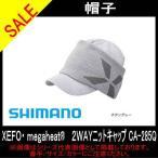 2WAYニットキャップ カデットブルー F CA-285Q シマノ 帽子