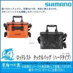 最安値挑戦 ロッドレスト タックルバッグ(ハードタイプ) BK-021R ウェーブカモ 27L4 シマノ SHIMANO 数量限定