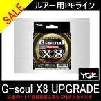 """よつあみ"""" 1号 200m G-ソウルX8アップグレード(YGK G-soul X8 UPGRADE)"""" 通販 よつあみ ルアー用 PEライン 20%引き"""