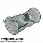 アナゴ網 60cm AFP182 プロマリン 罠仕掛け