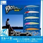【ブルーブルー】Blooowin 80S【ミノー】