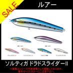 (ダイワ )ソルティガドラドスライダー2 160F( プラグ)