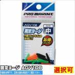 固定ヨージ AGV108 プロマリン