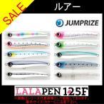 LALAPEN125F (ララペン125F) ジャンプライズ ペンシルミノー