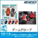 ゲームグローブ レッド 赤 オーナー カルティバ 手袋 グローブ 釣り具