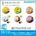 炎月 フラットバクバク ヘッド 60g 2018年3月発売予定 予約品 入荷次第配送 シマノ SHIMANO タイラバ