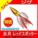 炎月 レッドスポッター EJ-006N 60g 数量限定 シマノ タイラバ