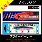 AFTER BURNER 40g (アフターバーナー) XESTA メタルジグ