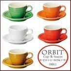 オービットコーヒーカップ&ソーサー【180cc カフェ・C&S・カラフル・食器・国産・赤色・オレンジ色・緑色・白色・水色・ターコイズブルー】