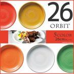 オービット26cmディナー皿【26×3.2cm カラフル・食器・メインプレート・大皿・丸皿・国産・日本製・ORBIT・白・赤・緑・飴色・オレンジ色・ターコイズブルー】