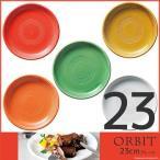 オービット23cmミート皿【23.2×3cm カラフル・食器・メインプレート・丸皿・国産・卸価格・ORBIT・白・赤・緑・飴色・オレンジ色・ターコイズブルー・水色】