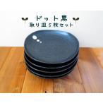 取り皿5枚セット・ドット黒【直径16.5cm・三角5.0皿・中皿・国産】【stockヤ】
