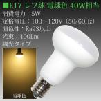 LED電球 E17 LED レフ電球 5W(40W相当)口金E17 電球色 ミニ電球 小形電球タイプ ミニレフ電球タイプ 室内用  400Lm 調光タイプ