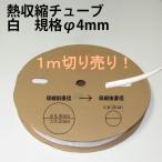 熱収縮チューブ 白 規格φ4mm 収縮率50% 自作・加工用 1mから切り売り!!