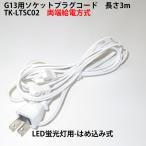 G13用ソケットプラグコード TK-LTSC02 両側給電方式LED蛍光灯用 はめ込み式 仮設照明用