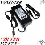 電源ACアダプター TK-12V-72W 12V DC12V 6A 72W 室内用 LEDテープライト・棚下灯(棚下ライト)用 ジャック外径5.5mm×内径2.1mm
