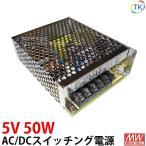 AC/DCスイッチング電源 5V DC5V 10A 50W 室内用 電源ユニット NES-50-5 NES-50W-5V