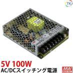 AC/DCスイッチング電源 5V DC5V 20A 100W 室内用 電源ユニット NES-100-5 NES-100W-5V