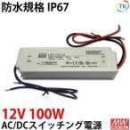 AC/DCスイッチング電源 12V DC12V 8.5A 100W 屋外用 電源ユニット LPV-100-12 LPV-100W-12V
