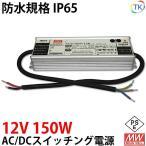 AC/DCスイッチング電源 12V DC12V 12.5A 150W 屋外用 電源ユニット HLG-150H-12A HLG-150W-12V