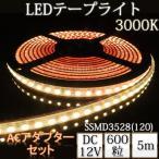 LEDテープライト シリコンチューブ TK-SSMD3528(120)-27K 電球色 120粒/m 単色 5m DC12V 屋外使用可能 ACアダプター付 ジャック外径5.5mm×内径2.1mm