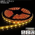 LEDテープライト TK-SSMD3528(60)-23K 電球色 60粒/m 単色 5m DC12V 屋外使用可能 ジャック付外径5.5mm×内径2.1mm