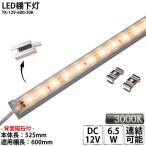 LED棚下灯 LED棚下ライト TK-12V-600-30K 電球色 適用棚600mm マグネット・取付金具付 スリムライト 両端ジャック付外径5.5mm×内径2.1mm
