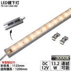 LED棚下灯 LED棚下ライト TK-12V-1200-30K 電球色 適用棚1200mm マグネット・取付金具付 スリムライト 両端ジャック付外径5.5mm×内径2.1mm