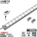 LED棚下灯 LED棚下ライト TK-12V-600-55K 昼白色 適用棚600mm マグネット・取付金具付 スリムライト 両端ジャック付外径5.5mm×内径2.1mm