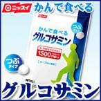 【送料無料】ニッスイサプリメント かんで食べるグルコサミン 1袋90粒入(メール便)