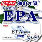 Yahoo!東京中央宅配センター【ニッスイ】サプリメント 海の元気EPA 分包30包 【EPA】【DHA】【サプリ】【カプセル】【青魚】【サラサラ成分】