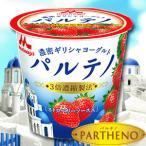濃密ギリシャヨーグルト PARTHENO(パルテノ) ぶどうソース入×24個