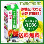 送料無料!てんてきの糖1200g×6 ※ただし沖縄は別途料金が必要となります。