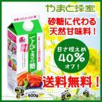 送料無料!てんてきの糖600g×12 ※ただし沖縄は別途料金が必要となります。