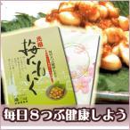 【北海道 梅辰】送料無料!梅にんにく 640g×2※ただし沖縄は別途料金が必要となります。