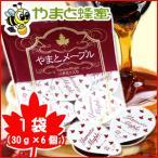 やまとメープル 1袋(30g×6個) 【メープルシロップ】【ハチミツ入】【カナダ産】【楓樹液】【やまと蜂蜜】