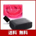 ブラックペイント 120g 塗る洗顔 石鹸 無添加 国産