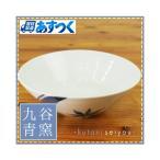 九谷焼 6寸鉢 帯と花 /九谷青窯 和食器 鉢 中鉢 人気 ギフト 内祝い お返し