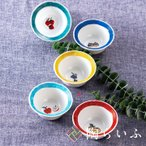 母の日 九谷焼 2.8号小鉢揃 五彩果物 送料無料 和食器 鉢 小鉢 人気 ギフト セット 贈り物