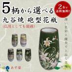 (九谷焼)砲型花瓶 5種 花器 花瓶 仏事用花瓶 仏壇用 お盆用 人気 ギフト 記念品