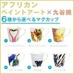 SHOGEN×九谷焼 6種から選べるマグカップ 和食器 九谷焼 ティンガティンガ マグカップ 人気 ギフト 贈り物 プレゼント 結婚祝い/内祝い/お返し