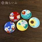 (九谷焼) 姫皿(はしおき)四季の花 5枚セット< 和食器 九谷焼 箸置き 人気 ギフト セット 贈り物 結婚祝い/内祝い/お祝い>