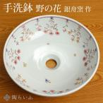 (九谷焼)手洗鉢 野の花/銀舟窯 送料無料 九谷焼 手洗鉢 洗場 洗面ボール 手洗器 和風 手洗い鉢