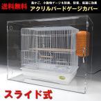 ショッピングカバー アクリル バードケージ カバー W520×H485×D500 スライド式 小ワイドタイプ 鳥かご バードゲージ アクリル板 防音 保温 ペットケージ 飼育用品 ペット用品