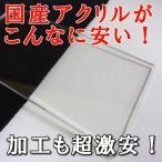 ショッピングアクリル アクリル板(押出し)透明-板厚(2mm)  450mm×450mm