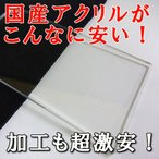 アクリル板(押出し)透明-板厚(3mm)  1100mm×650mm