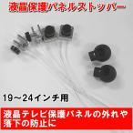 液晶保護パネルストッパー 19〜24インチ用