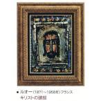 絵画 壁掛け 額縁 アートフレーム付き ルオー 「キリストの頭部」 世界の名画シリーズ