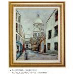 絵画 壁掛け 額縁 アートフレーム付き モーリス・ユトリロ 「モンマルトルのサクレ・クール」 世界の名画シリーズ